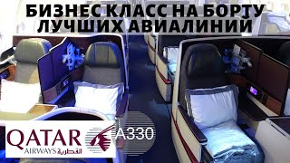 ЛУЧШАЯ Арабская Авиакомпания - QATAR AIRWAYS A330, Бизнес Класс, Бангкок - Доха