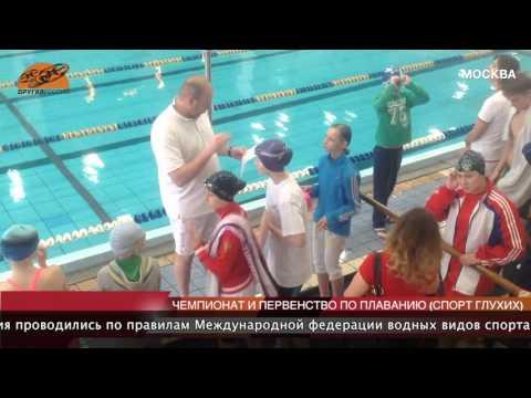 Чемпионат и Первенство Москвы по плаванию спорт глухих 10 03 16