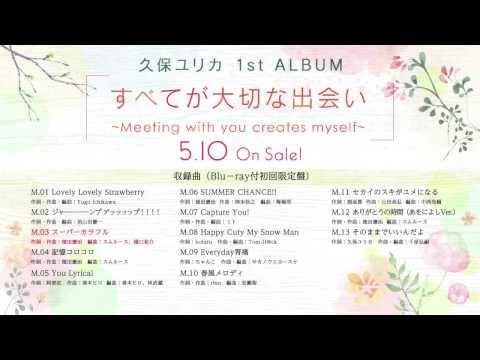 【久保ユリカ】1stALBUM収録「スーパーカラフル」試聴動画