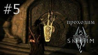 Золотой коготь и первое Слово силы - Skyrim Redone & Frostfall - #5