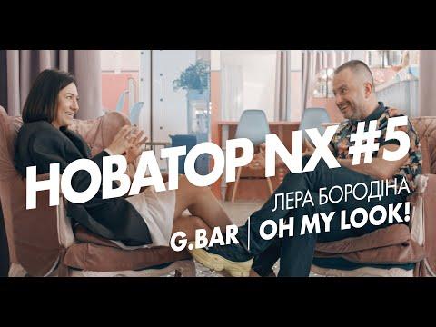 Лера Бородіна, G.Bar, Oh My Look! | Новатор NX #5