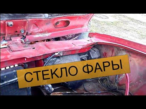 Cмотреть видео онлайн Замена стекла фары ВАЗ 2107