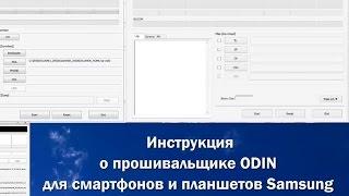 Інструкція про прошивальщике ODIN для смартфонів і планшетів Samsung