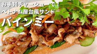 バインミー| Koh Kentetsu Kitchen【料理研究家コウケンテツ公式チャンネル】さんのレシピ書き起こし