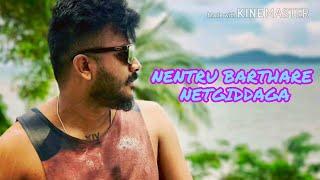 Nentru bartare netgiddaga song | With Lyrics | By Chandan shetty From Raju kannada medium movie