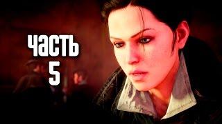 Прохождение Assassin's Creed Syndicate — Часть 5: Ложечка сиропа