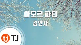 Download [TJ노래방] 아모르파티 - 김연자(Kim, Yeun-Ja) / TJ Karaoke