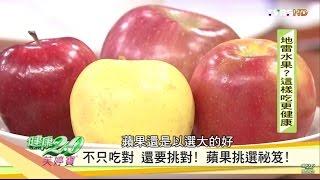 專家教你如何挑選好蘋果秘笈!健康2.0