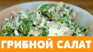 Съедят за минуту! Необыкновенно вкусный салат! Неделю буду готовить так пока не наедимся! #салат