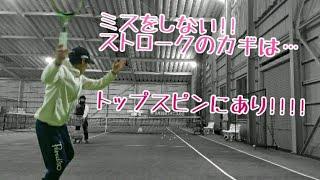 """【""""見て""""上達するテニス】安定したストローク!!カギはトップスピンにあり!!(伊東コーチ)"""