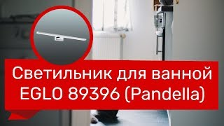 Светильник для ванной EGLO 89396 (EGLO 96065 PANDELLA) обзор