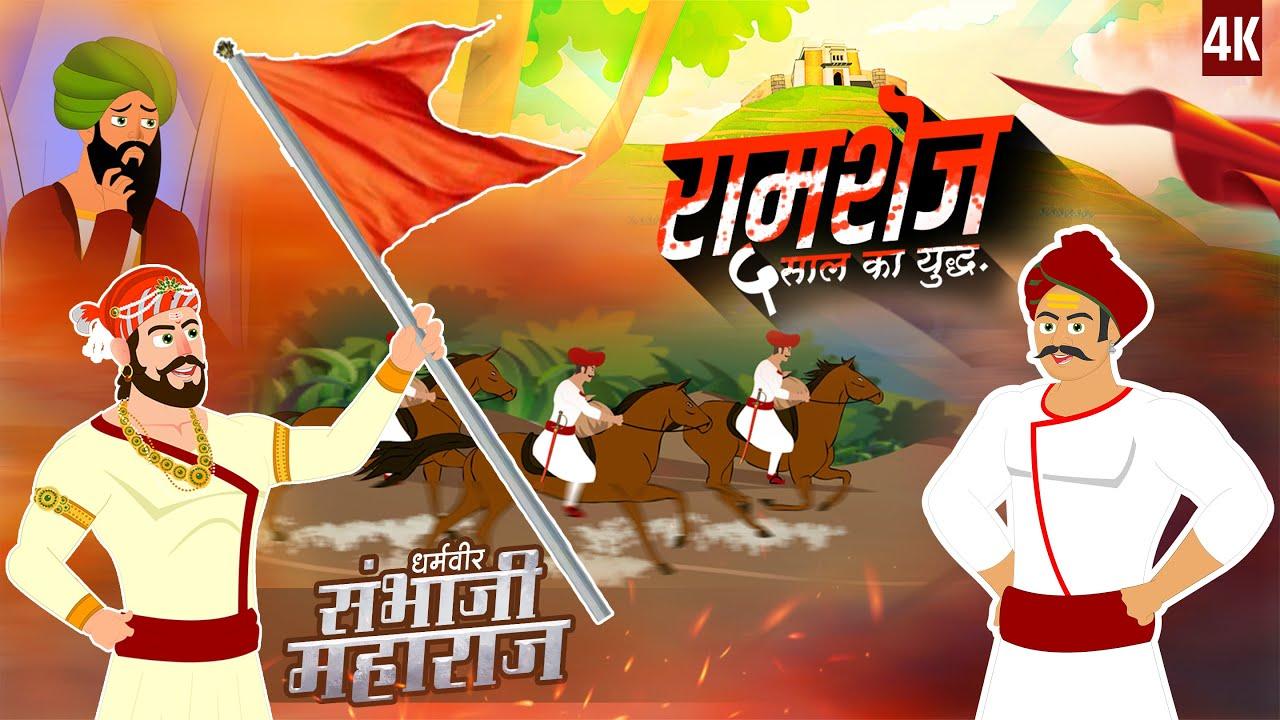 रामशेज ५ साल का युद्ध l Chhatrapati Sambaji maharaj l स्वराज्यरक्षक  छत्रपती संभाजी महाराज l 4k