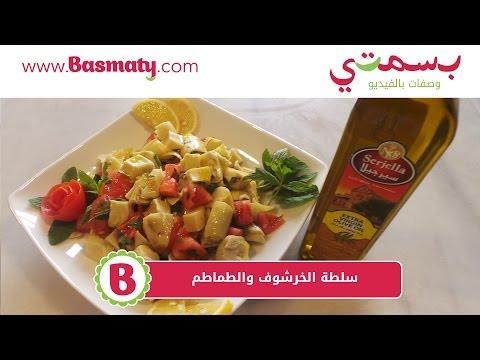 سلطة الخرشوف و الطماطم : وصفة من بسمتي - www.basmaty.com