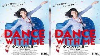 (C)2019「ダンスウィズミー」製作委員会 モデルで女優の三吉彩花が主...