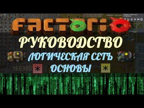 Руководство Factorio -...