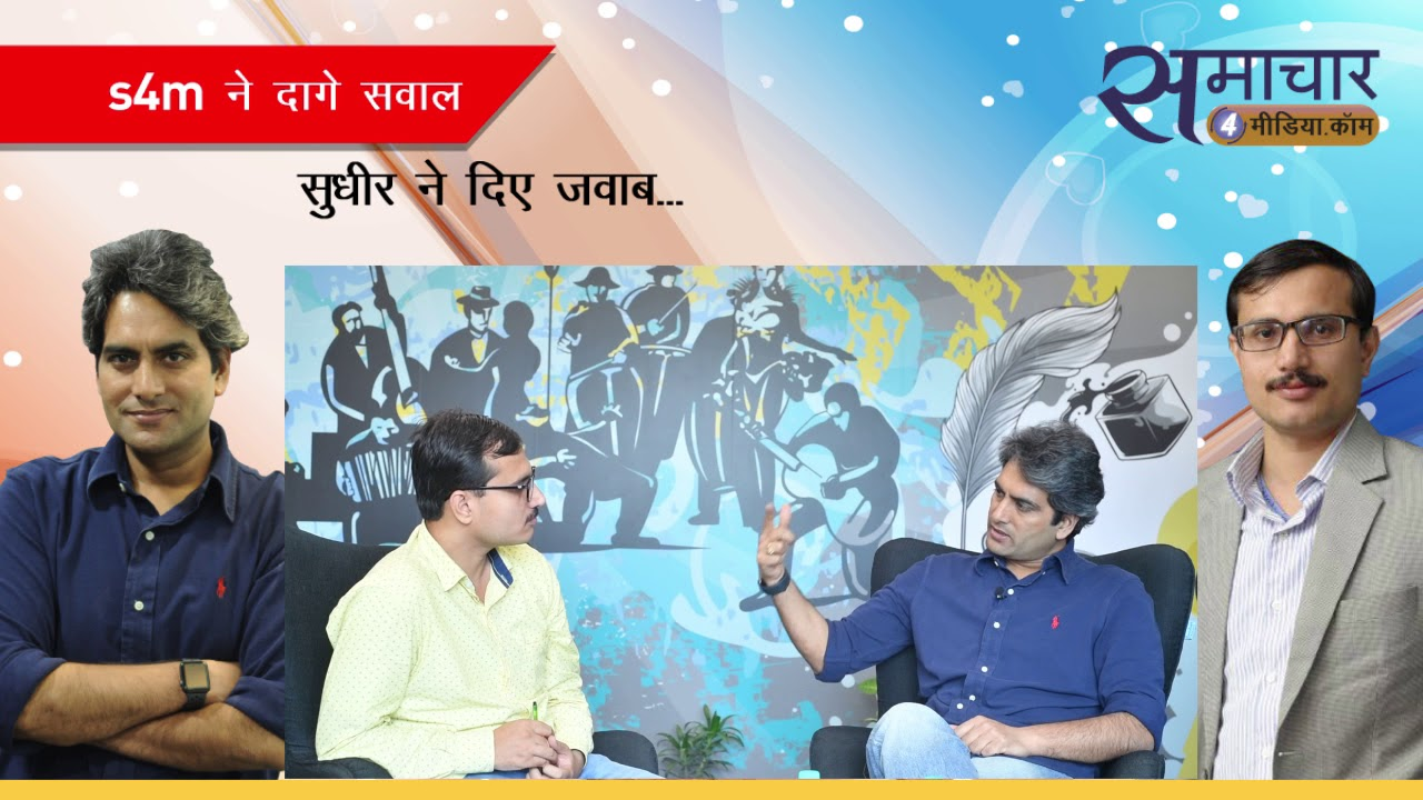 Interview with editor in chief of Zee News Sudhir Chaudhary 13