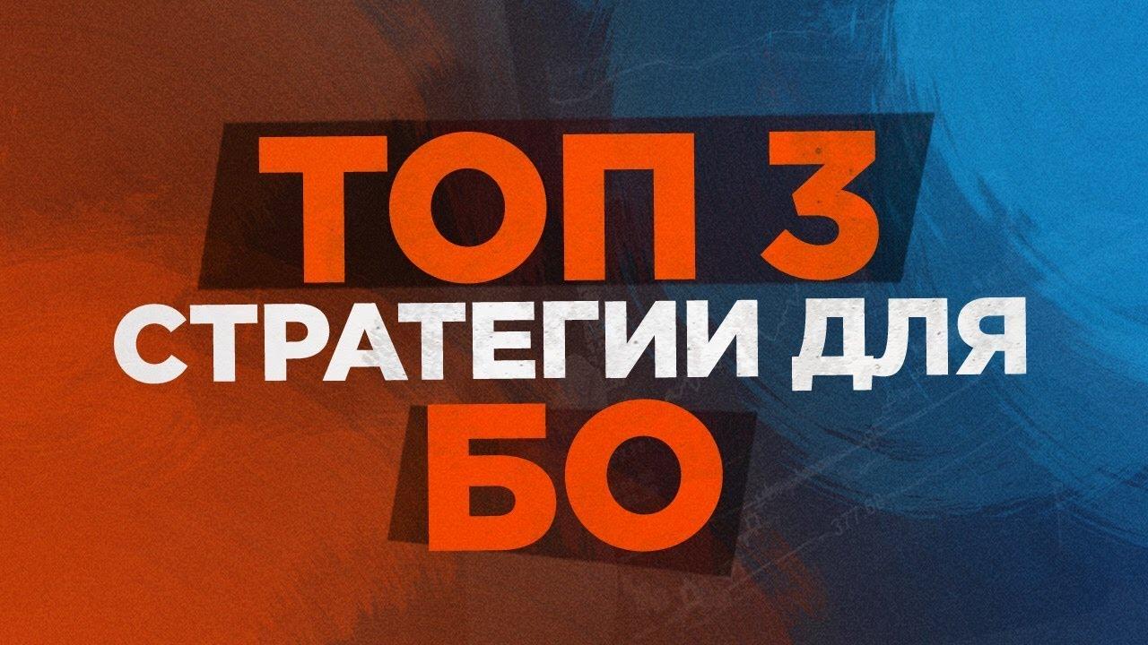 Бинарные Опционы Новичков |  ТОП 3 Стратегии для Бинарных Опционов