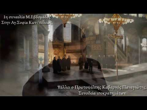 Greek Orthodox Christian Byzantine Music Good friday