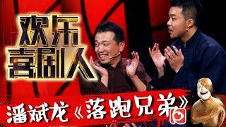 欢乐喜剧人II第4期:潘斌龙 崔志佳《落跑兄弟》亲兄弟被逼自相残杀【东方卫视官方超清】