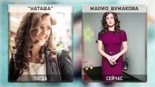 Актеры 3 сезона сериала СЛАДКАЯ ЖИЗНЬ спустя годы