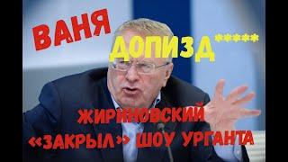 Жириновский «закрыл» шоу Урганта