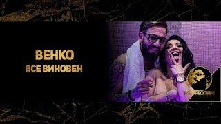 VENKO - VSE VINOVEN, 2019 / Венко - Все Виновен, 2019