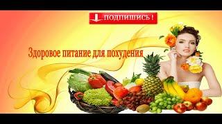 Рекомендации для правильного питания Здоровое питание для похудения