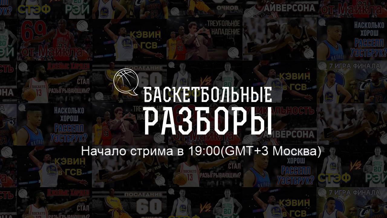 Прямая трансляция пользователя Баскетбольные Разборы