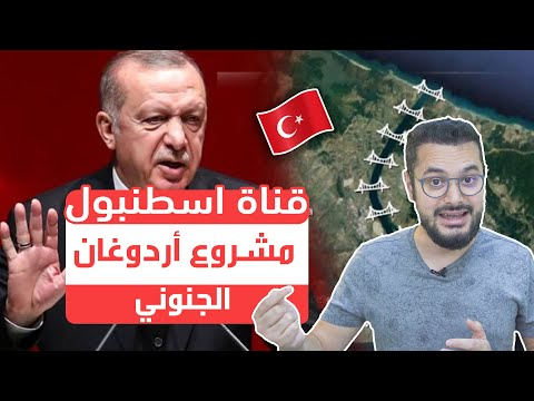 قناة اسطنبول المائية حلم السلاطين العثمانيين ينفذه أردوغان!!   بقولو أنو حلقة 9