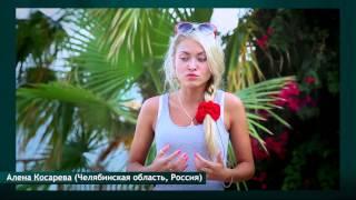 Алена Косарева Челябинская область, Россия  Для меня Алекс   один из подарков судьбы