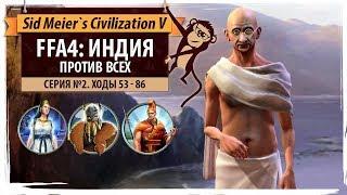 Индия против всех в FFA4! Серия №2: Нафига мне Самоа? (ходы 53-86). Sid Meier's Civilization V