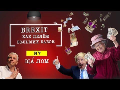 Brexit: страхи Евросоюза, выход Британии и делёж больших денег. Ща Лом № 7