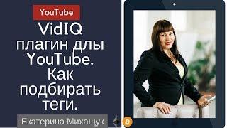 Плагин VidIQ | Как узнать чужие теги видео Youtube | Дополнение для Youtube