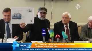 БДТ отметил 100-летие со дня рождения Георгия Товстоногова(, 2015-09-29T06:51:33.000Z)