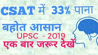 CSAT HINDI || CSAT in Hindi || UPSC CSAT