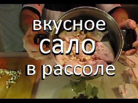 Как солить сало - 6 рецептов в домашних условиях (+отзывы)