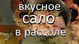 ЗАСОЛКА САЛА В РАССОЛЕ /Лучший Рецепт Засолки / Сало в рассоле рецепт / Как солить сало в рассоле