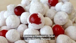 Клюква в Сахарной Пудре (Сranberry in Icing Sugar)