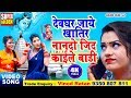 देवघर जाये खातीर नन्दो जिद कइले बाड़ी | Devghar Jaye Khatir Nando Jid Kaile Badi | Super Golden