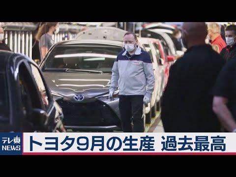 2020/10/29 トヨタ9月生産過去最高 中国需要と新型車けん引で回復鮮明に(2020年10月29日)