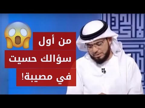 متصلة داهية. شاهد كيف إكتشف الشيخ وسيم يوسف أن هاذه المتصلة تخبئ مصيبة
