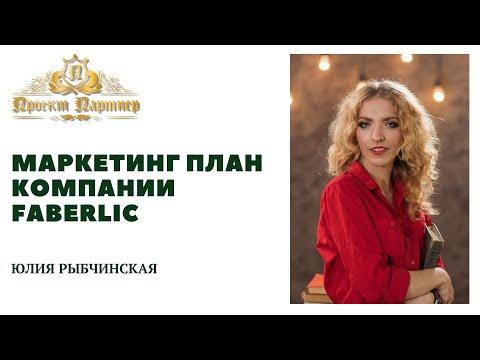Маркетинг план Фаберлик. СПИКЕР ЮЛИЯ РЫБЧИНСКАЯ
