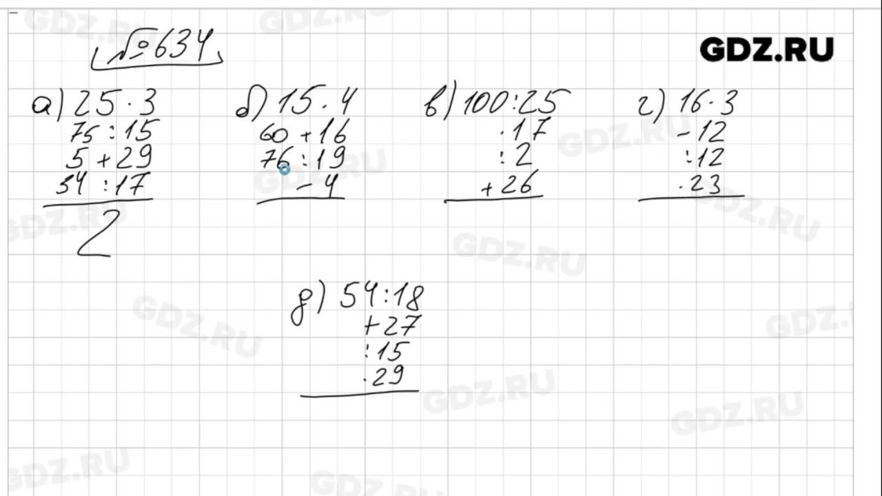 гдз по математике виленкин жохов чесноков шварцбург за 5 класс