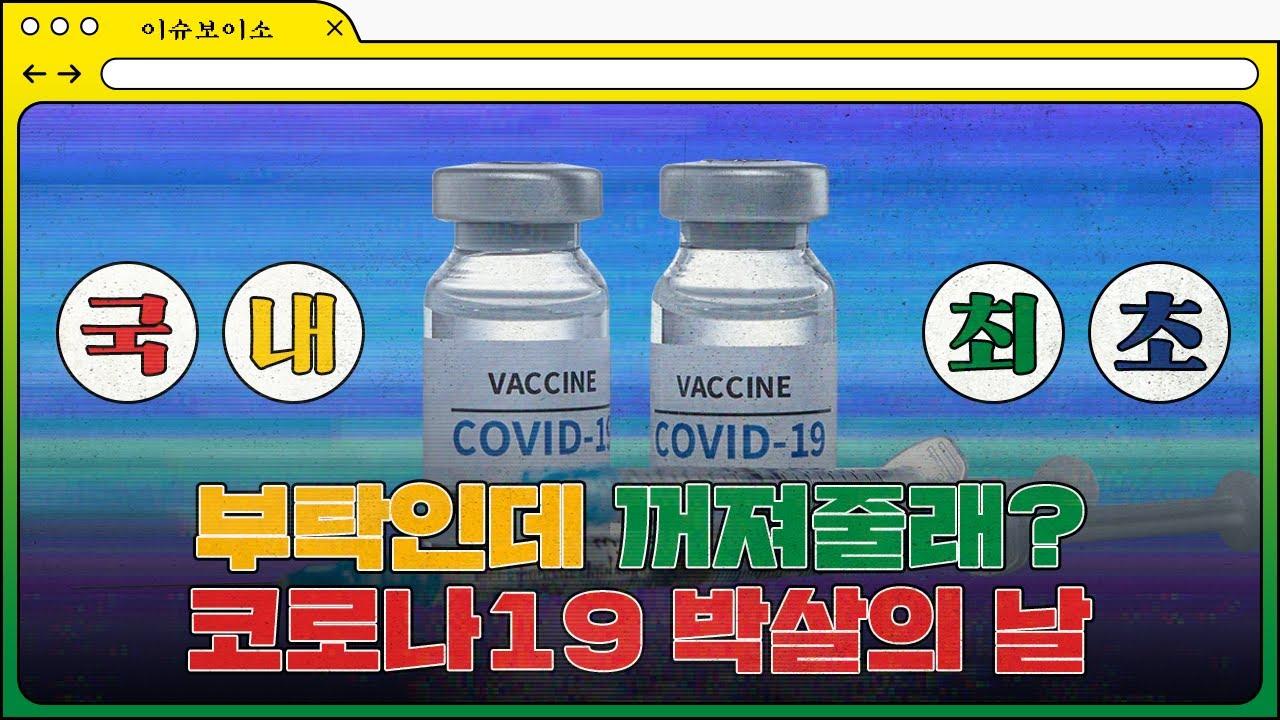 [긴급] 실제상황! 전국최초 백신 출하 | 걱정말아요 코로나19