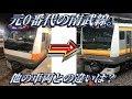 【青梅線から転属】南武線E233系の比較動画。