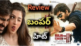 Raja The Great Movie Review | Ravi Teja | Anil Raopudi | Dil Raju |
