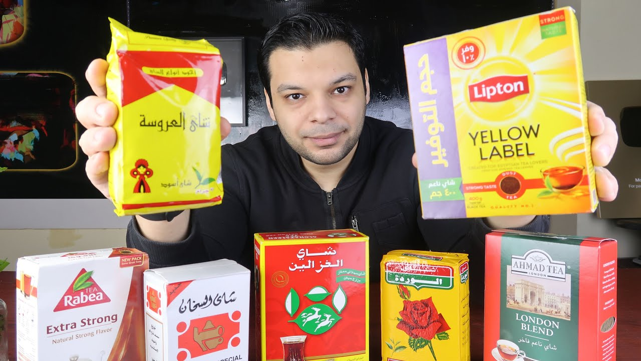 أيه أفضل شاي تلقيمة في مصر Youtube