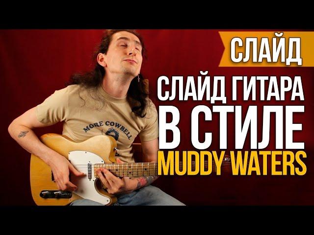 Блюз Слайд гитара в стандартном строе в стиле Мадди Уотерса - Уроки игры на гитаре Первый Лад
