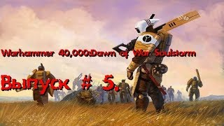 Warhammer 40,000: Dawn of War – Soulstorm.Выпуск № 5.