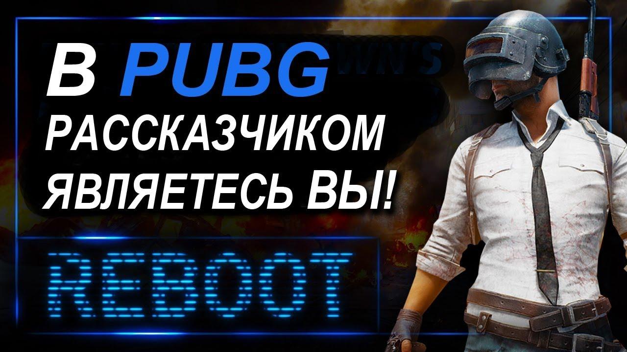 В Playerunknown's Battlegrounds рассказчиком являетесь вы! – Перезагрузка Эпизод 10